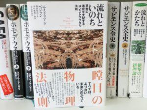 大阪の読書会 @ あかりば